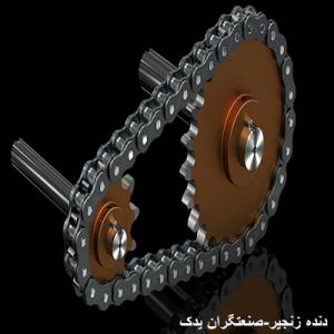 دنده زنجیر
